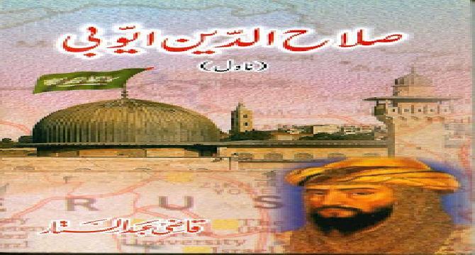 Salahuddin Ayyubi Salahuddin (Saladin) and the Battle of Hittin