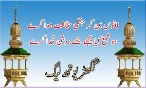 Gakhar Youth League