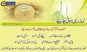 Allah k Name sadqa