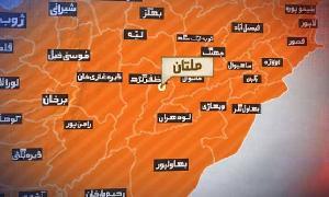 ultan: Swing broken in Jinnah park, 1 dead, 7 injured