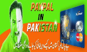 How to Create Paypal Account in Pakistan. Part 1