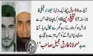 Maulana Tariq Jamil - The Attracting Personlity