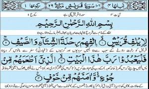 Surah All-Quraish