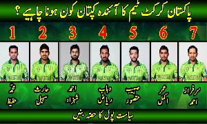 Who will be the next captain for pakista?