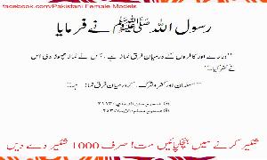 How to Pray Namaz